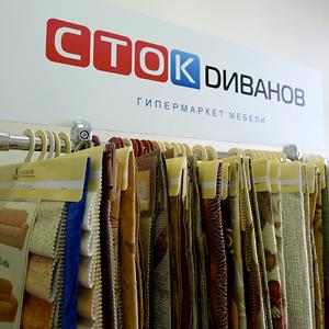 Магазин мягкой мебели StokDivanov.ru